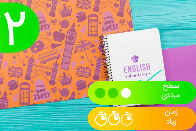 آموزش شنیدار زبان انگلیسی - قسمت 2