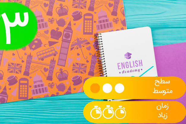 آموزش شنیدار زبان انگلیسی - قسمت 3