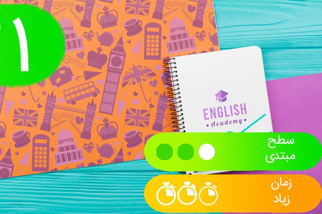 آموزش شنیدار زبان انگلیسی - قسمت یک