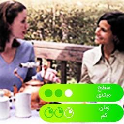 آموزش مکالمه در مورد قهوه یا چایی در زبان انگلیسی