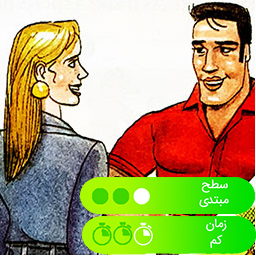 آموزش تناسب اندام در زبان انگلیسی
