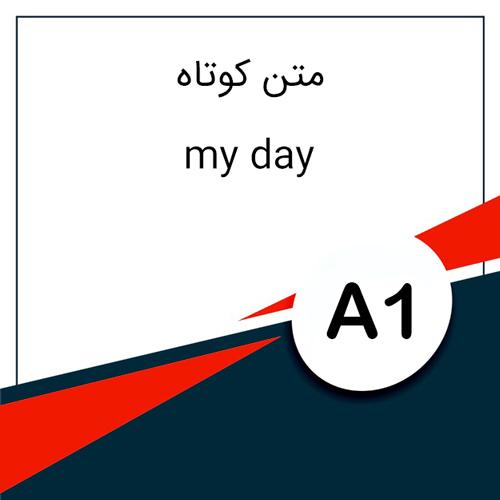 متن انگلیسی my day